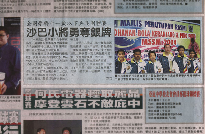 2.1.4.2 sport 2004-06-17 asia times(chinese)